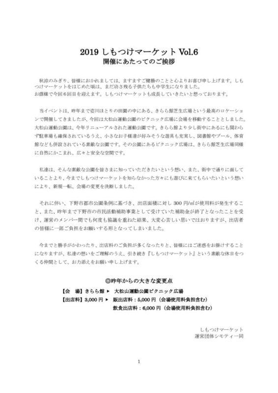 2019シモマ出店申込書のサムネイル