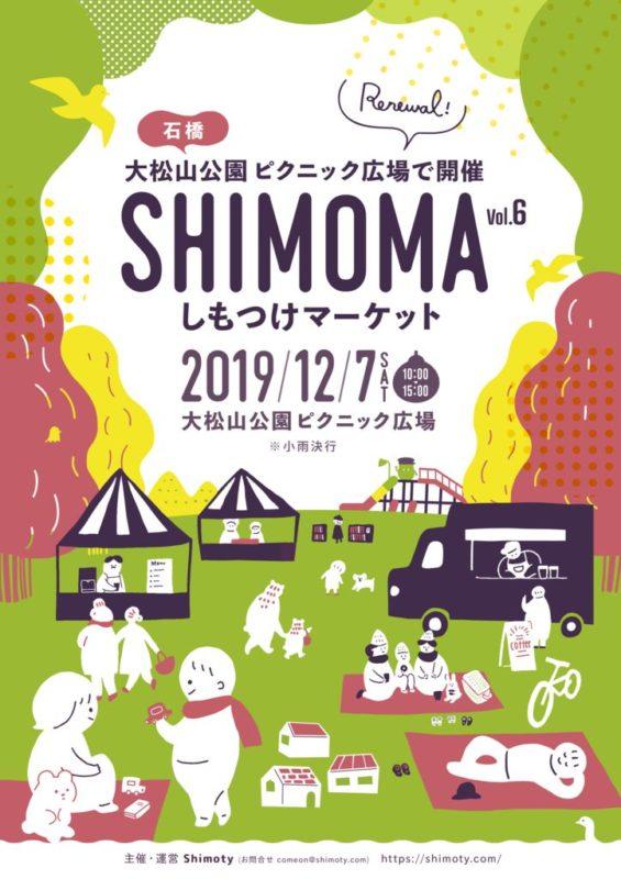 2019シモマAのサムネイル
