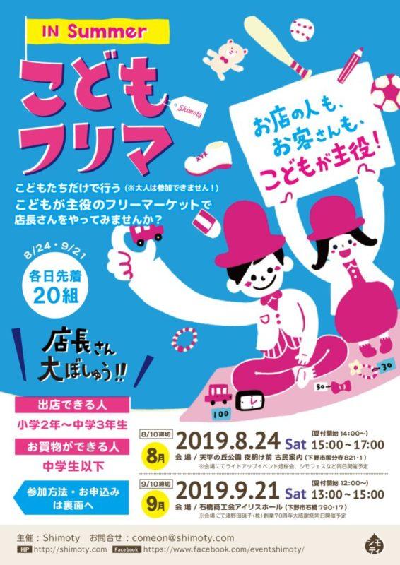 2019_furima_webのサムネイル